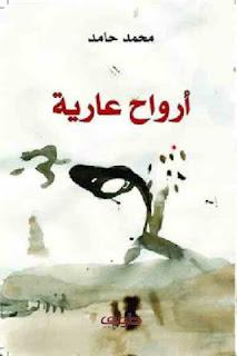 رواية أرواح عارية pdf محمد حامد