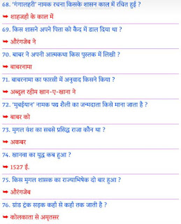 Mughal Empire question answer in hindi