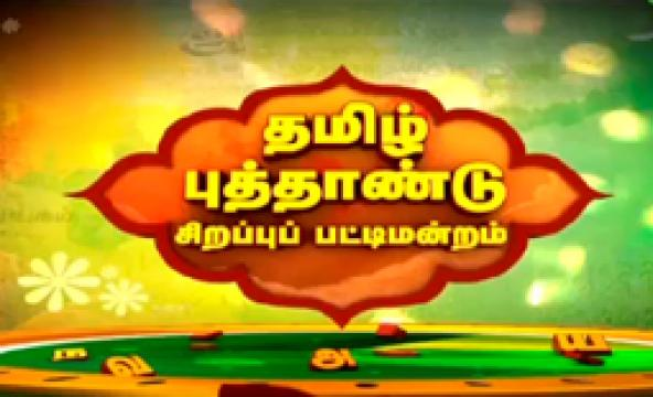 Watch Pattimandram 14-04-2016 PuthuYugam TV 14th April 2016 Tamil Puthandu Special Program Sirappu Nigalchigal Full Show Youtube HD Watch Online Free Download