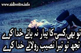 2 Line Urdu Poetry Wasi Shah