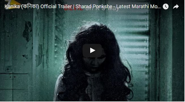 Kanika horror film trailer