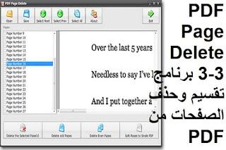 PDF Page Delete 3-3 برنامج تقسيم وحذف الصفحات من PDF