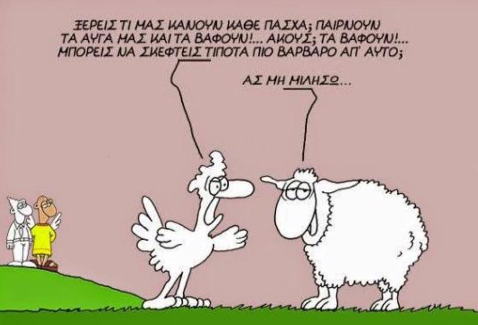 Η γελοιογραφία της ημέρας του Πάσχα (ΕΙΚΟΝΑ) - REPORTAZ NET