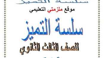 مراجعة درس أبو الريحان البيروني قراءة الثانوية العامة