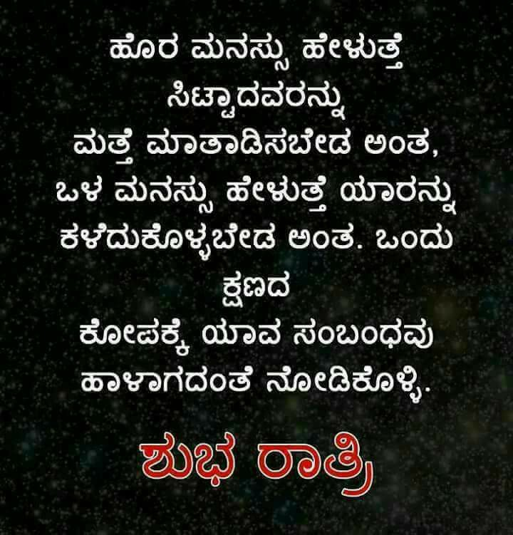 Kannada Inspirational Quotes Daily Inspiration Quotes