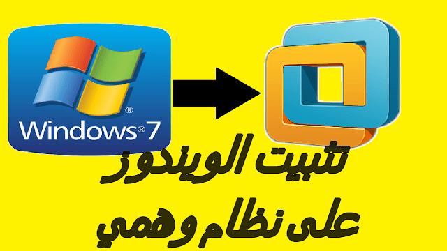 تتبيث نظام الويندوز 7 على مشغل الأنظمة الوهمية VMware Workstation وماهي الفائدة من ذلك