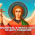 Ваш ангел - хранитель и икона - заступница по дате рождения