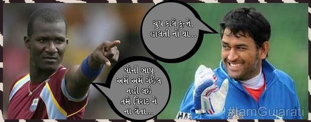 Gujarati Funny Cricket Trolls WT20