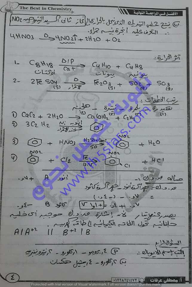 إجابات امتحان الكيمياء الثالث الثانوي 2016 دور اول نظام حديث السؤال الثالث 1