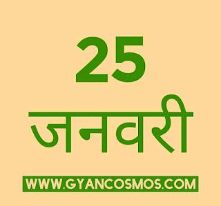 25 जनवरी का इतिहास 25 January History in Hindi