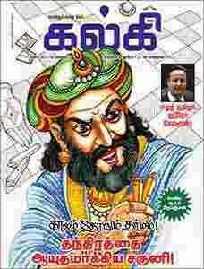 Kalki magazine: read kalki tamil magazine free online.