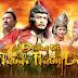 Trích đoạn phim Đường tới thành Thăng Long.