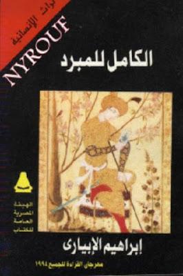 تحميل كتاب الكامل للمبرد pdf لـ إبراهيم الإبياري