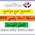 تصحيح مواضيع مسابقة استاذ رئيسي 2019 تعليم متوسط جميع التخصصات