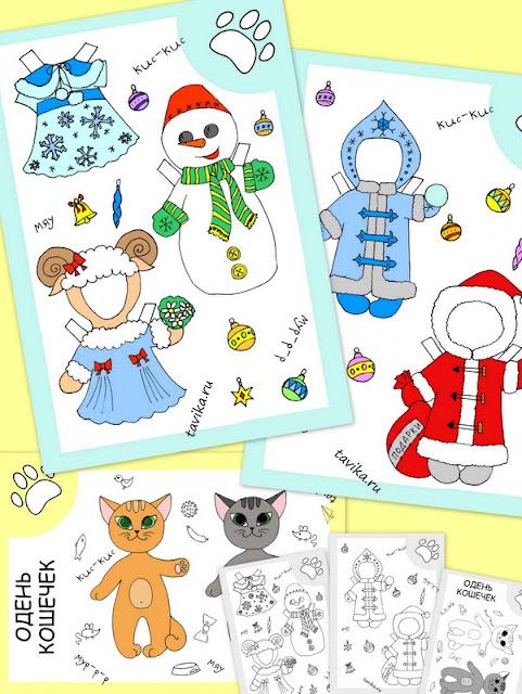 новогодние костюмы для бумажных кукол