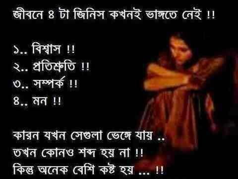 Bangla Quote