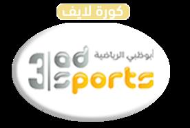 اون لاين مشاهده يوتيوب قناة ابوظبي الرياضية 3 بث مباشر المشفرة - الدوري الامريكي لكره قدم | abudhabi sport channel 3 HD live stream اليوم بدون تقطيع