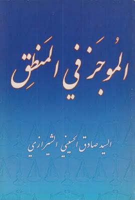 تحميل كتاب الموجز في المنطق pdf السيد صادق الحسيني الشيرازي