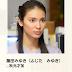 "Akimoto Sayaka's New Drama ""Iyana Onna"" on NHK"