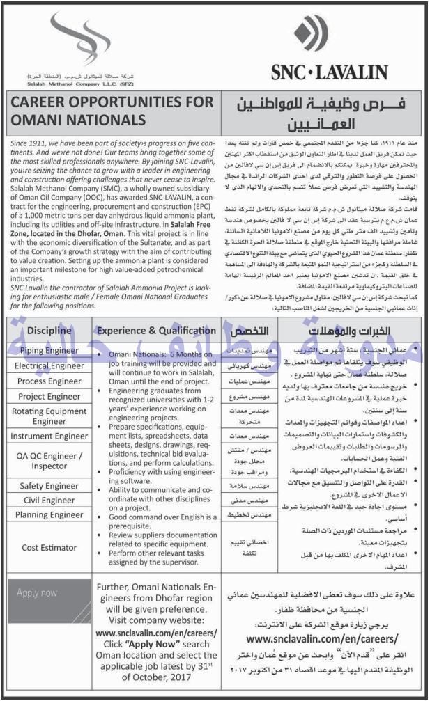 وظائف شاغرة فى جريدة عمان سلطنة عمان الثلاثاء 19-09-2017 %25D8%25B9%25D9%2585%25D8%25A7%25D9%2586%2B2