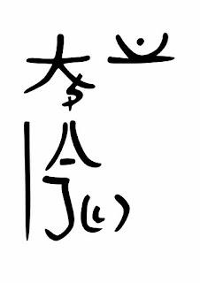 Shika So Reiki Usui Shiki Ryoho