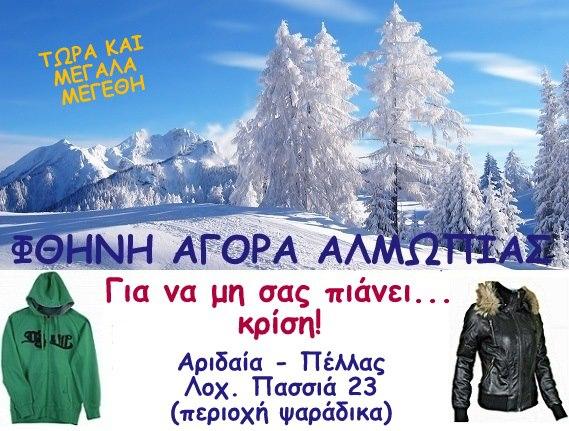 https://www.facebook.com/FthiniAgoraAlmopias/?fref=ts