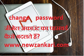 gmail email account ka password kaise badlte hai? step- -newzankari.com