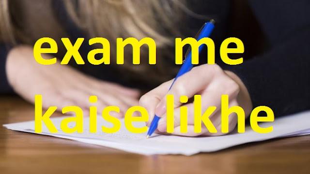 एग्जाम में जाने से पहले क्या करे और पेपर में कैसे लिखें - exam me kaise likhe