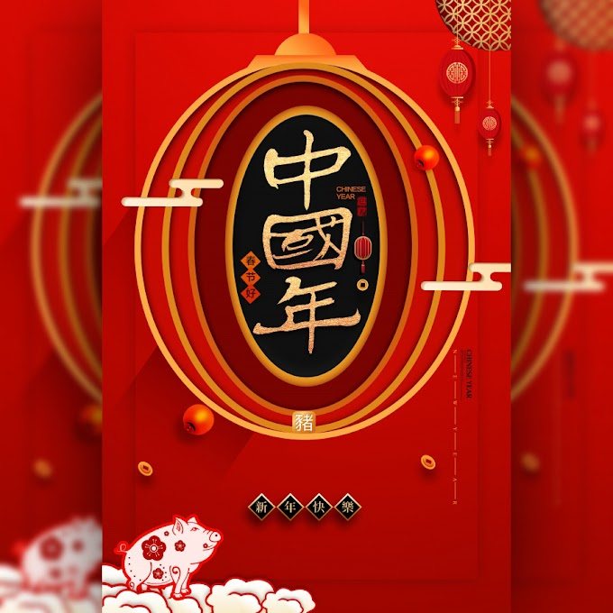 Happy Chinese New Year poster source document free psd template