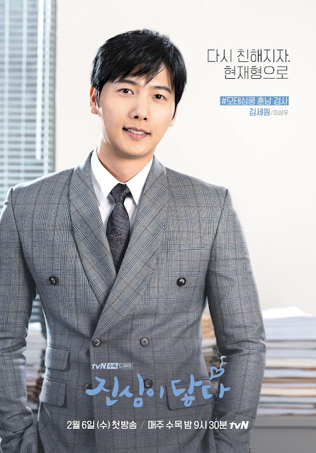 Sinopsis Touch Your Heart [K-Drama]