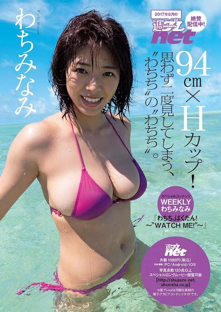 Wachi Minami わちみなみ Weekly Playboy 2017