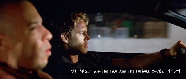 분노의 질주(The Fast And The Furious, 2001) scene 01