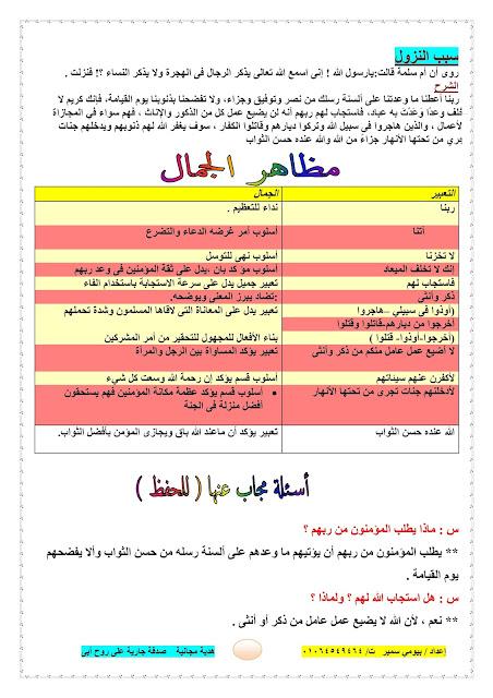 مذكرة عربي خامسة ابتدائي ترم اول