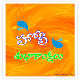 holi Telugu Wishes image