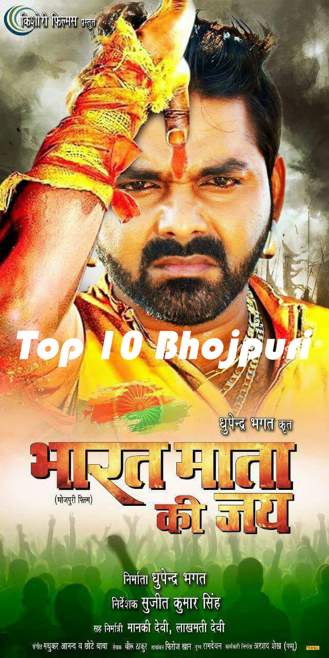 Pawan Singh 2019 Upcoming Films Bharat Mata Ki Jai Video Songs photo, News
