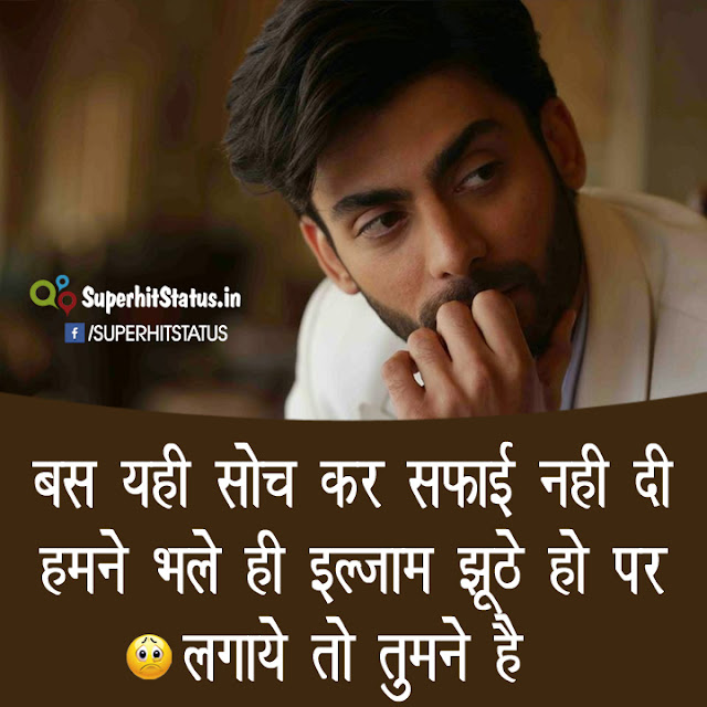 Sad Senti Images Pics SMS Quotes in HIndi