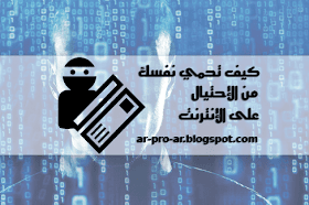 كيف تحمي نفسك من الإحتيال على الإنترنت