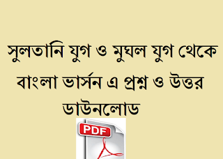 History General Knowledge (GK) Questions In Bengali