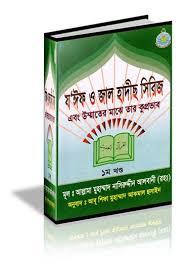 জাল ও যঈফ হাদিস সিরিজ pdf ডাউনলোড,