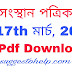 Karmasangsthan Bengali Newspaper 17th March, 2018 ; Bengali Job Newspaper pdf Download