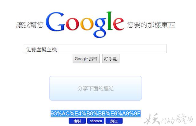 3 - 小娛樂 - 偽Google,讓我幫你找你要的東西吧!
