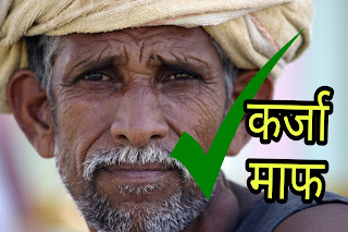 मध्य प्रदेश किसान कर्ज माफी