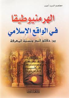 تحميل الهرمنيوطيقا في الواقع الاسلامي بين حقائق النص ونسبية المعرفة - معتصم السيد أحمد pdf