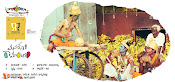 Mana Oori Ramayanam Movie Posters-thumbnail-14