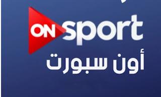 مشاهدة  البث المباشر لقناة اون سبورت الرياضية ON Sport HD Live Stream HD