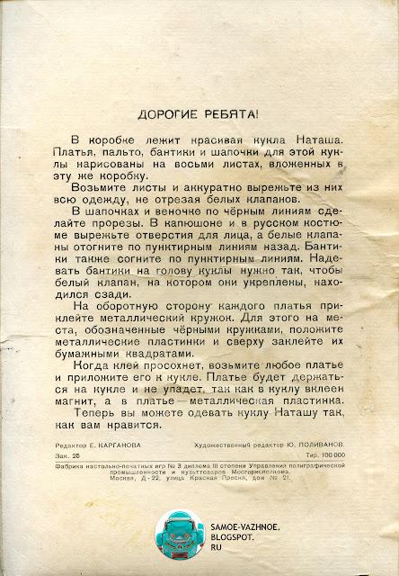 Наташа кукла магнит СССР. Кукла Наташа СССР. Кукла Наташа с магнитом СССР.