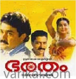 Rama Kadha Ganalayam Malayalam Songs Lyrics