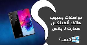 مواصفات وعيوب هاتف Infinix Smart 3 Plus