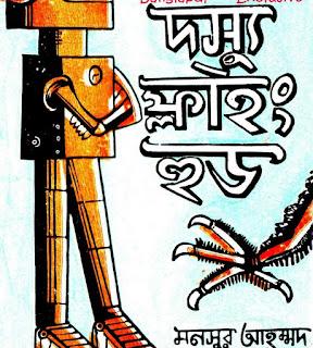 দস্যু ফ্লাইং হুড - মনসুর আহম্মদ