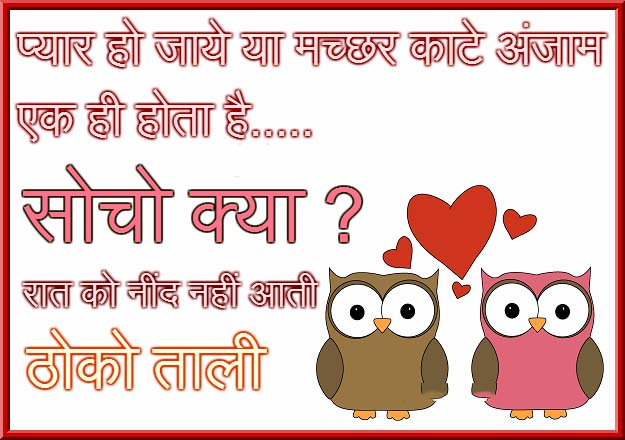 funny-sms-in-Hindi